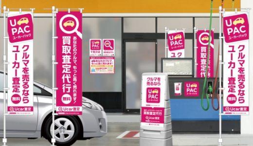 トラブルが少ない車の売り方:オークション形式のユーカーパックなら安心!