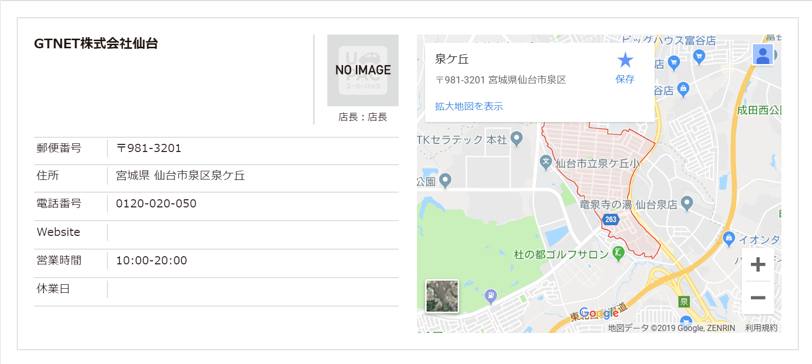 GTNET株式会社仙台