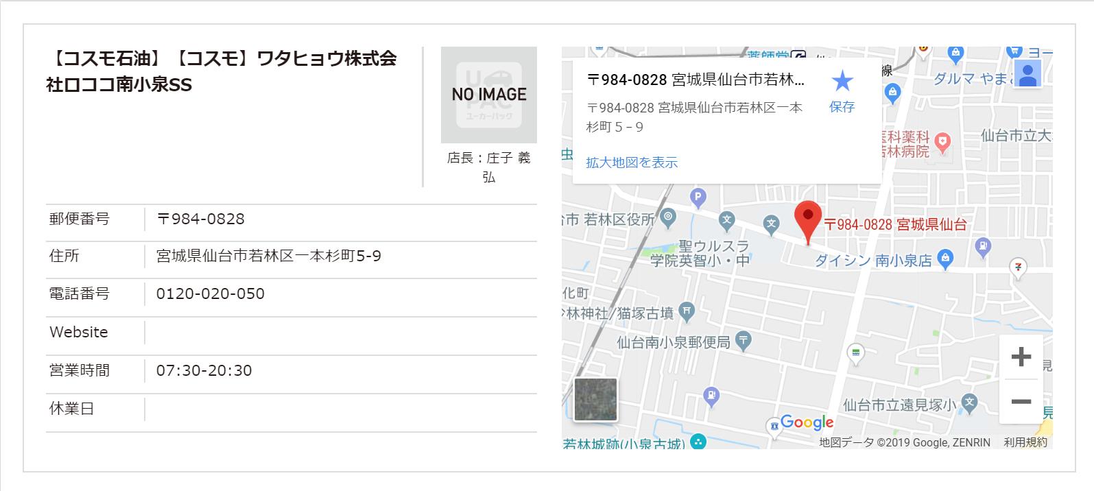 【コスモ石油】【コスモ】ワタヒョウ株式会社ロココ南小泉SS