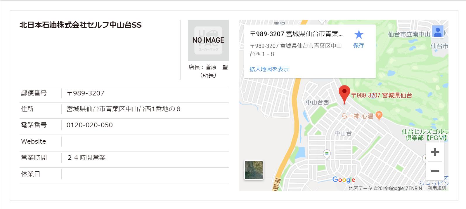 北日本石油株式会社セルフ中山台SS