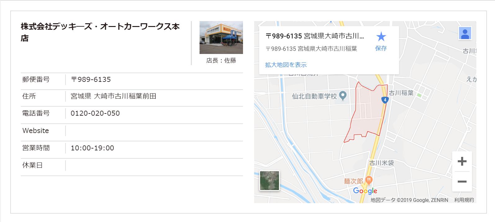 株式会社デッキ―ズ・オートカーワークス本店