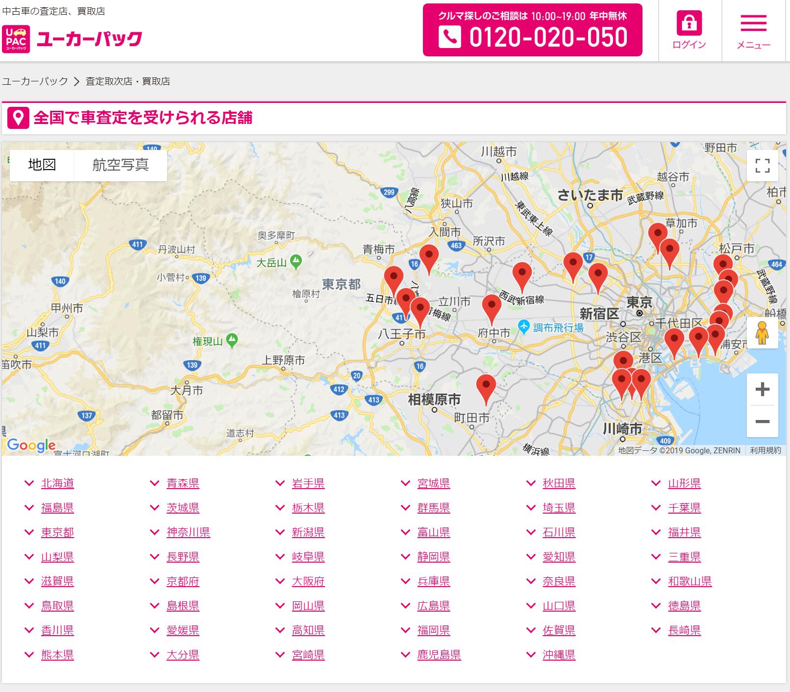 宮城県提携ステンド地図