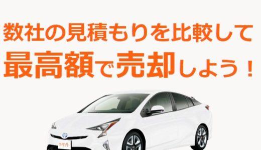 【損をしないで車を売る!】カーセンサーネットで高く売れる理由と営業電話&個人情報対策