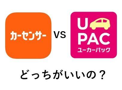 カーセンサーネットとユーカーパックはどちらがいい?